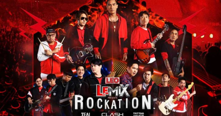 Rockation