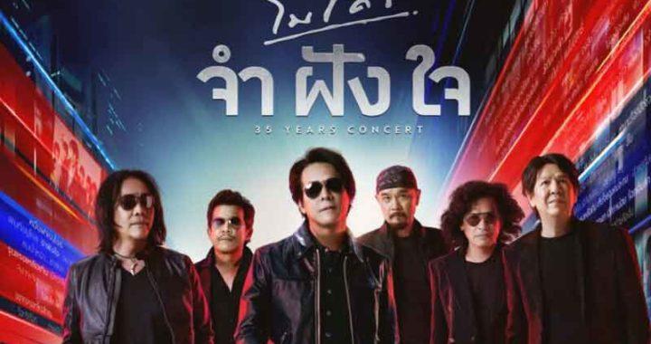 Micro-Concert-Jamnaijai-news-site